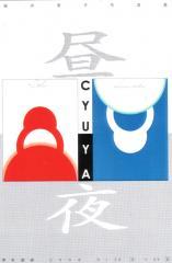 cyuya.jpg