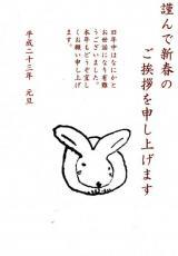 20110110-udosicard.jpg