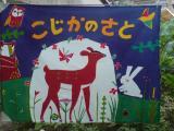 20110813-kojikanosato.jpg